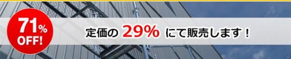定価の29%にて販売します!