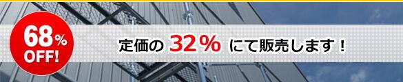 定価の31%にて販売します!