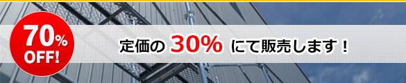 定価の30%にて販売します!